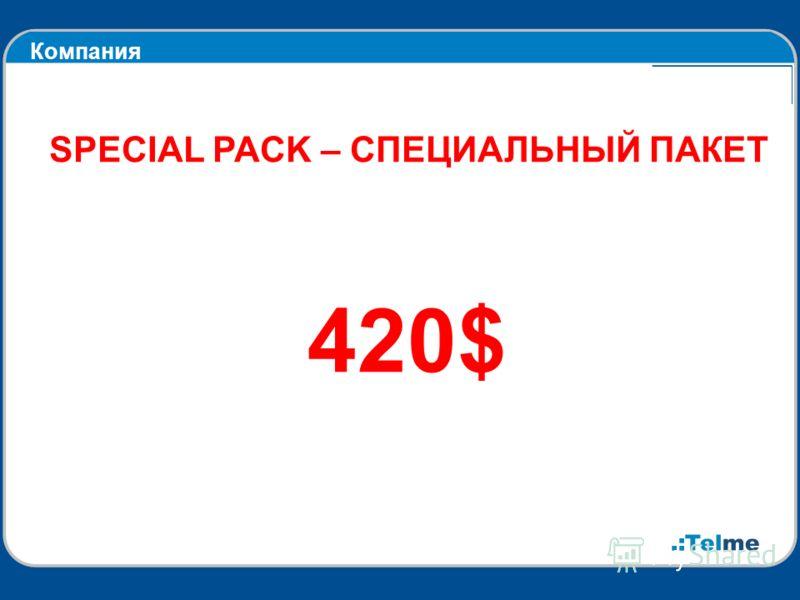 Компания SPECIAL PACK – СПЕЦИАЛЬНЫЙ ПАКЕТ 420$420$