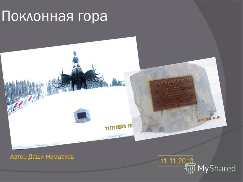 Поклонная гора Автор Даши Намдаков 11.11.2010