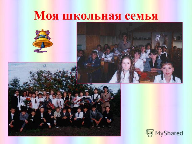Моя школьная семья