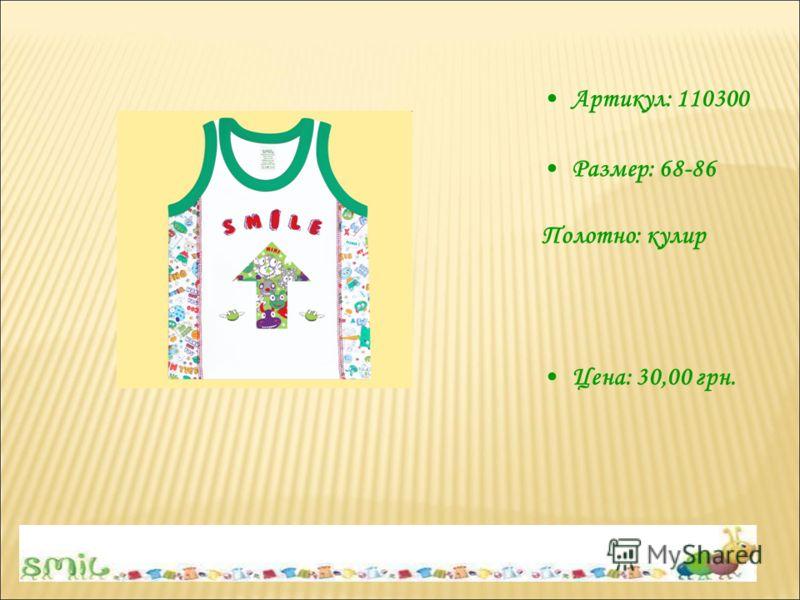 Артикул: 110300 Размер: 68-86 Полотно: кулир Цена: 30,00 грн.