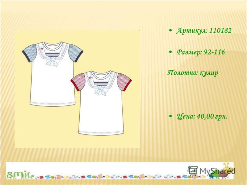 Артикул: 110182 Размер: 92-116 Полотно: кулир Цена: 40,00 грн.