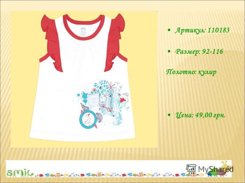 Артикул: 110183 Размер: 92-116 Полотно: кулир Цена: 49,00 грн.