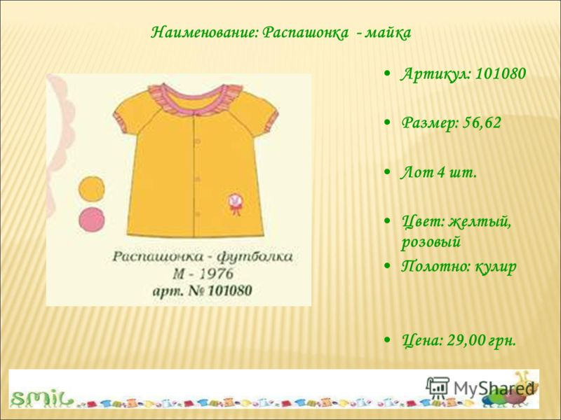 Наименование: Распашонка - майка Артикул: 101080 Размер: 56,62 Лот 4 шт. Цвет: желтый, розовый Полотно: кулир Цена: 29,00 грн.