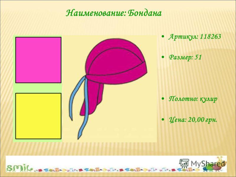 Наименование: Бондана Артикул: 118263 Размер: 51 Полотно: кулир Цена: 20,00 грн.