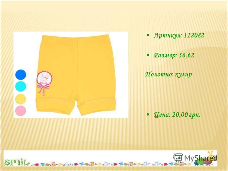 Артикул: 112082 Размер: 56,62 Полотно: кулир Цена: 20,00 грн.