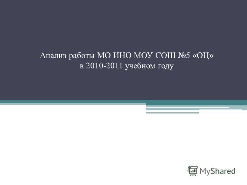 Анализ работы МО ИНО МОУ СОШ 5 «ОЦ» в 2010-2011 учебном году