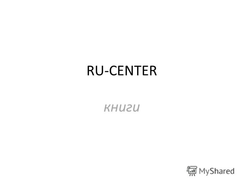 RU-CENTER книги