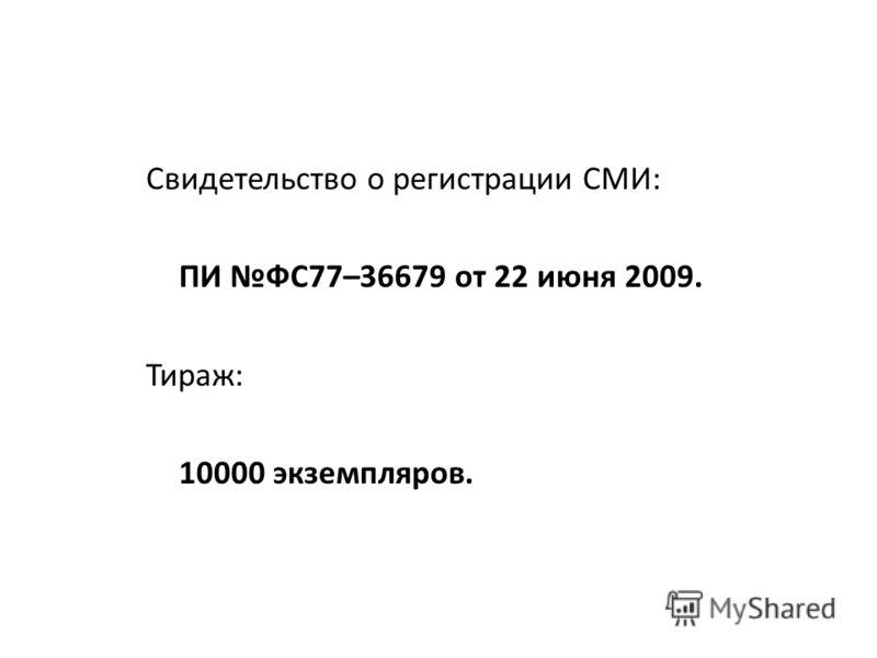 Свидетельство о регистрации СМИ: ПИ ФС77–36679 от 22 июня 2009. Тираж: 10000 экземпляров.
