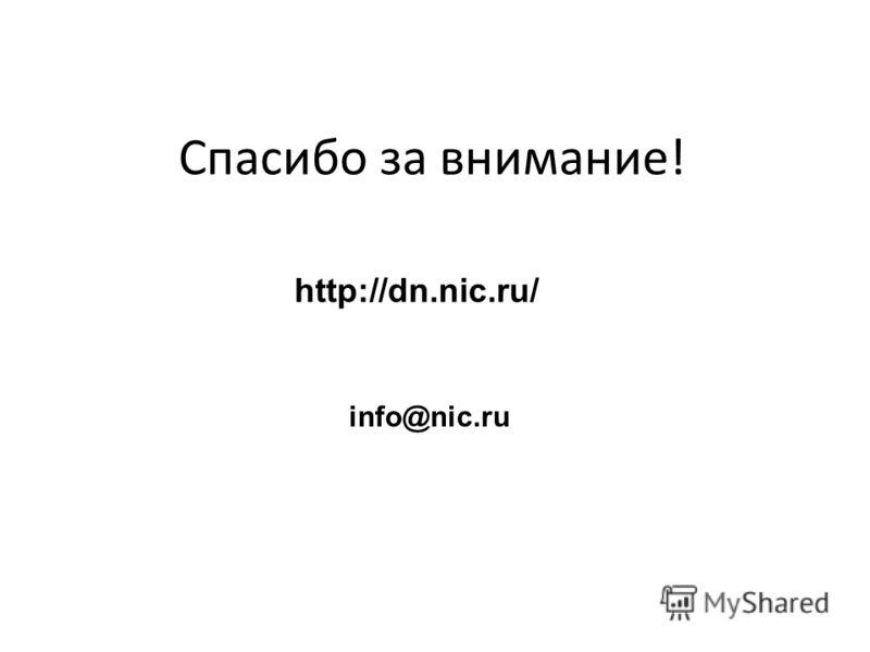 Спасибо за внимание! http://dn.nic.ru/ info@nic.ru