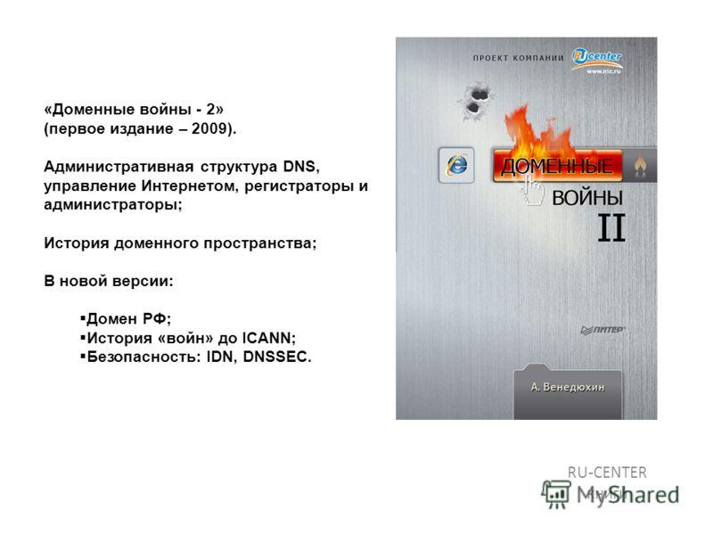 RU-CENTER книги «Доменные войны - 2» (первое издание – 2009). Административная структура DNS, управление Интернетом, регистраторы и администраторы; История доменного пространства; В новой версии: Домен РФ; История «войн» до ICANN; Безопасность: IDN,