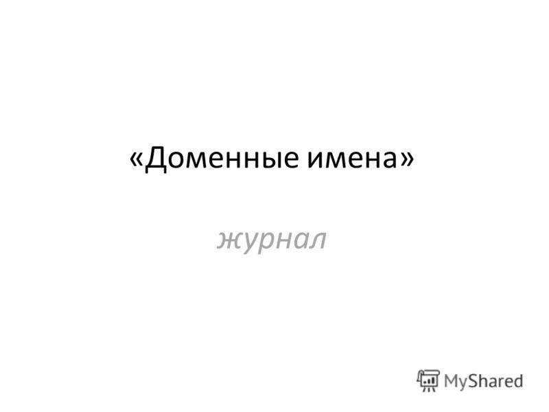«Доменные имена» журнал