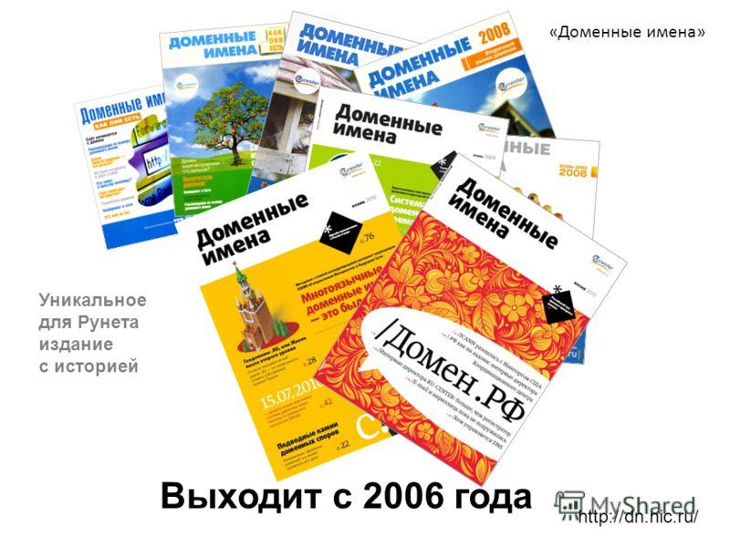 «Доменные имена» Выходит с 2006 года Уникальное для Рунета издание с историей http://dn.nic.ru/