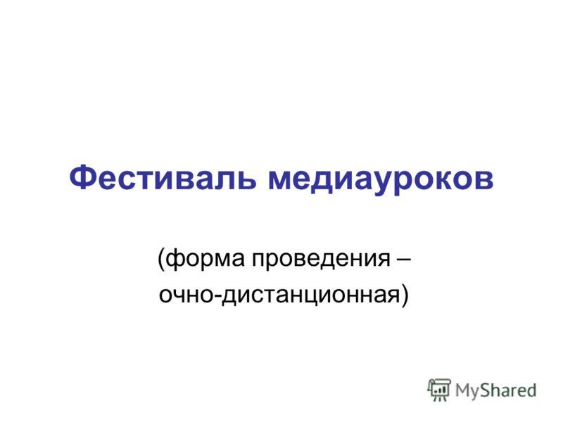 Фестиваль медиауроков (форма проведения – очно-дистанционная)