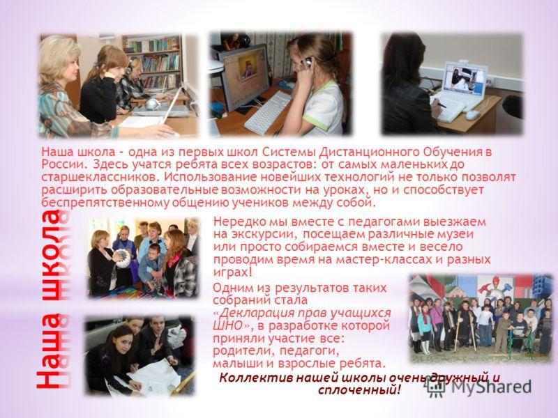 Нередко мы вместе с педагогами выезжаем на экскурсии, посещаем различные музеи или просто собираемся вместе и весело проводим время на мастер-классах и разных играх! Наша школа – одна из первых школ Системы Дистанционного Обучения в России. Здесь уча