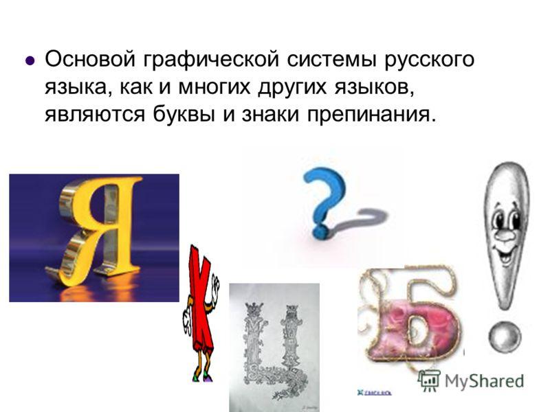 Основой графической системы русского языка, как и многих других языков, являются буквы и знаки препинания.