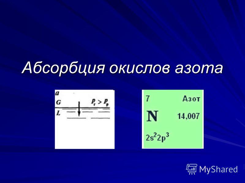 Абсорбция окислов азота