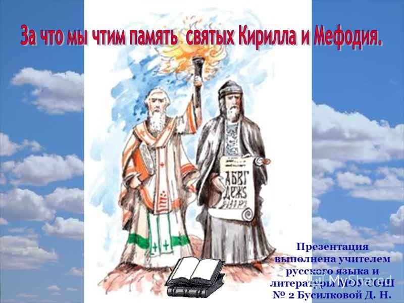 Презентация выполнена учителем русского языка и литературы МОУ СОШ 2 Бусилковой Д. Н.