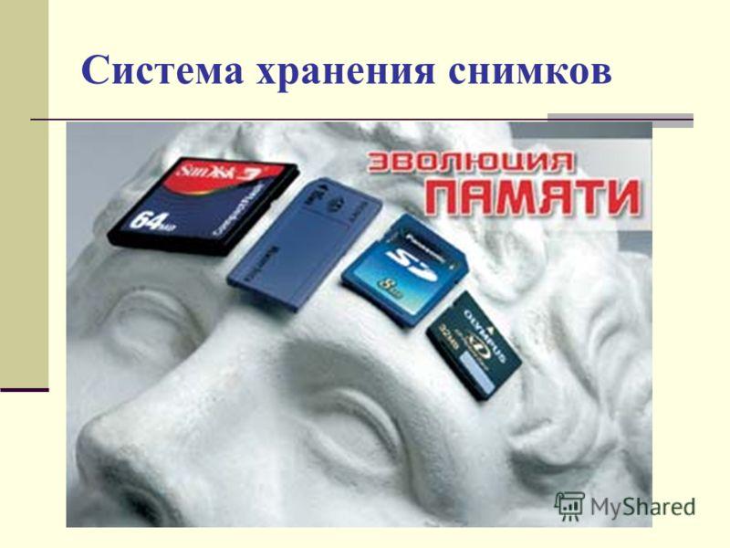 Система хранения снимков