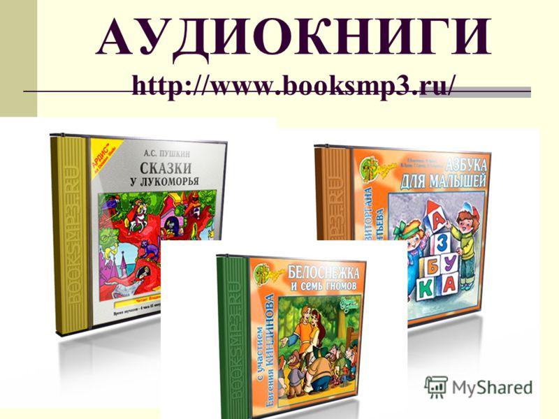АУДИОКНИГИ http://www.booksmp3.ru/
