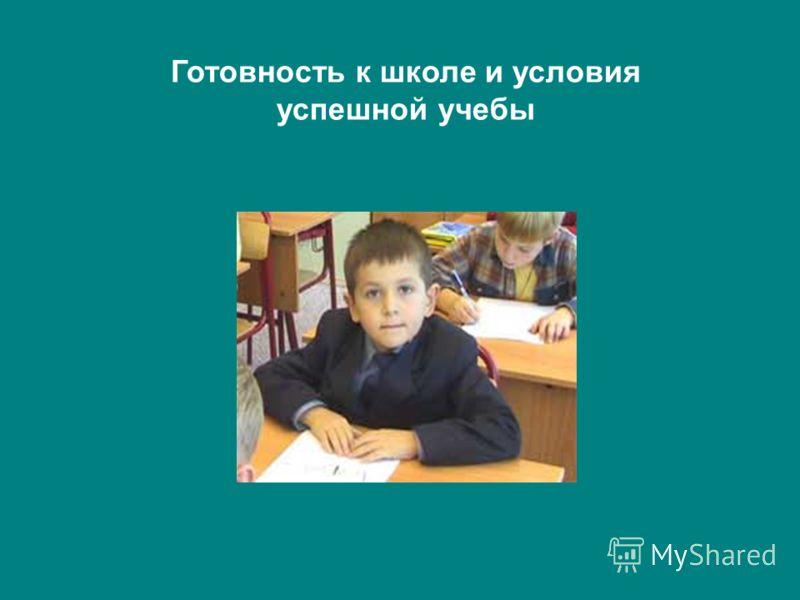 Готовность к школе и условия успешной учебы