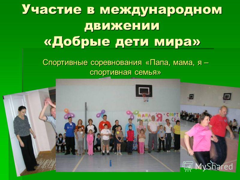 МОУ «СОШ 115» Участие в международном движении «Добрые дети мира» Спортивные соревнования «Папа, мама, я – спортивная семья»
