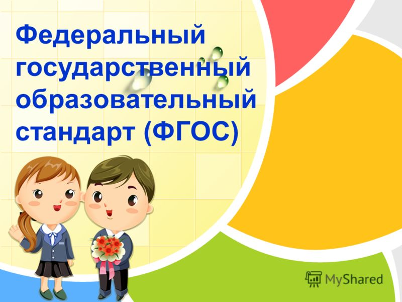 L/O/G/O Федеральный государственный образовательный стандарт (ФГОС)