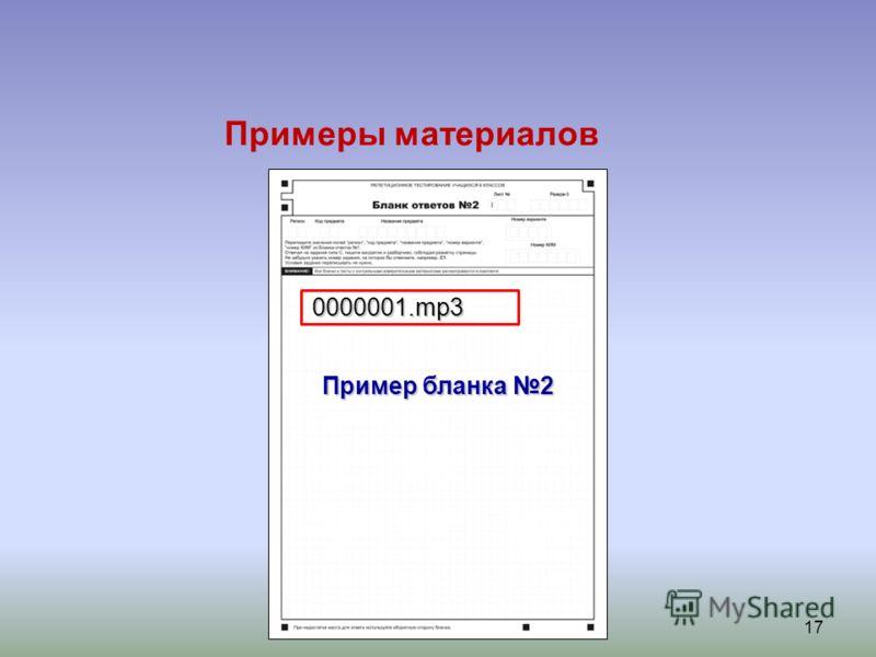 Примеры материалов Пример бланка 2 17 0000001.mp3