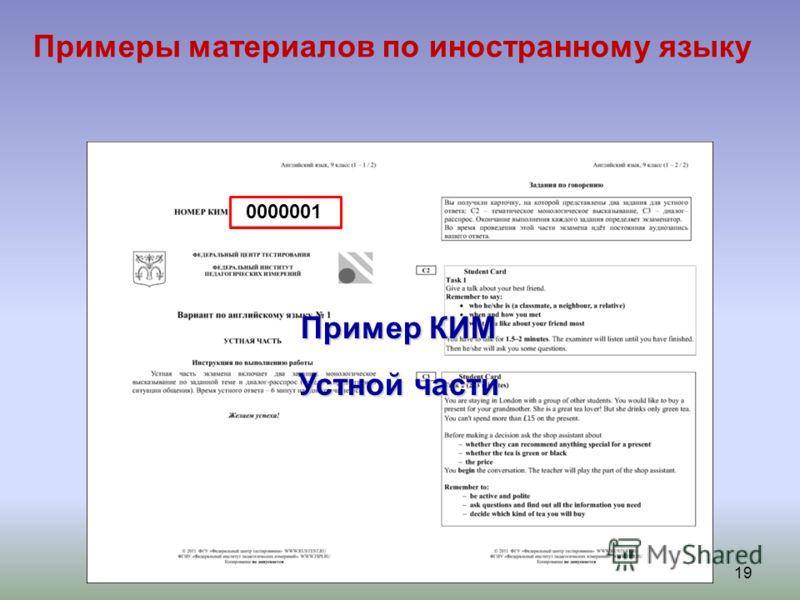Примеры материалов по иностранному языку 19 Пример КИМ Устной части 0000001