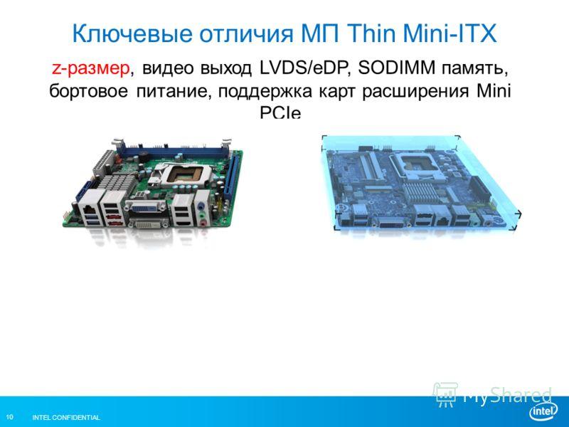 INTEL CONFIDENTIAL 10 z-размер, видео выход LVDS/eDP, SODIMM память, бортовое питание, поддержка карт расширения Mini PCIe Ключевые отличия МП Thin Mini-ITX