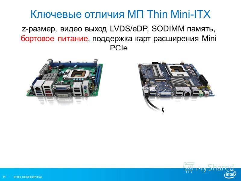 INTEL CONFIDENTIAL 14 z-размер, видео выход LVDS/eDP, SODIMM память, бортовое питание, поддержка карт расширения Mini PCIe Ключевые отличия МП Thin Mini-ITX