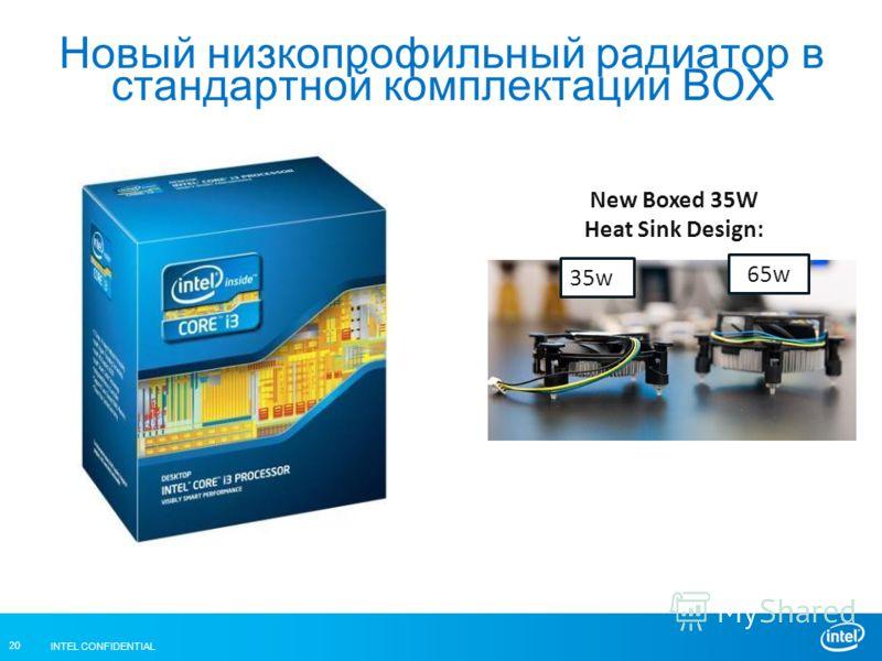 INTEL CONFIDENTIAL 20 Новый низкопрофильный радиатор в стандартной комплектации BOX New Boxed 35W Heat Sink Design: 35w 65w