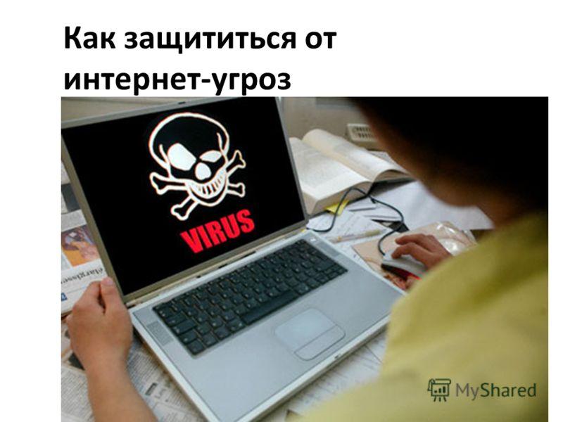 Как защититься от интернет-угроз