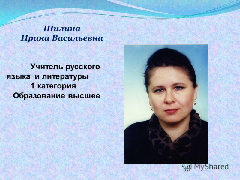 Воробьёва Валентина Анатольевна Учитель русского языка и литературы Высшая категория Образование высшее