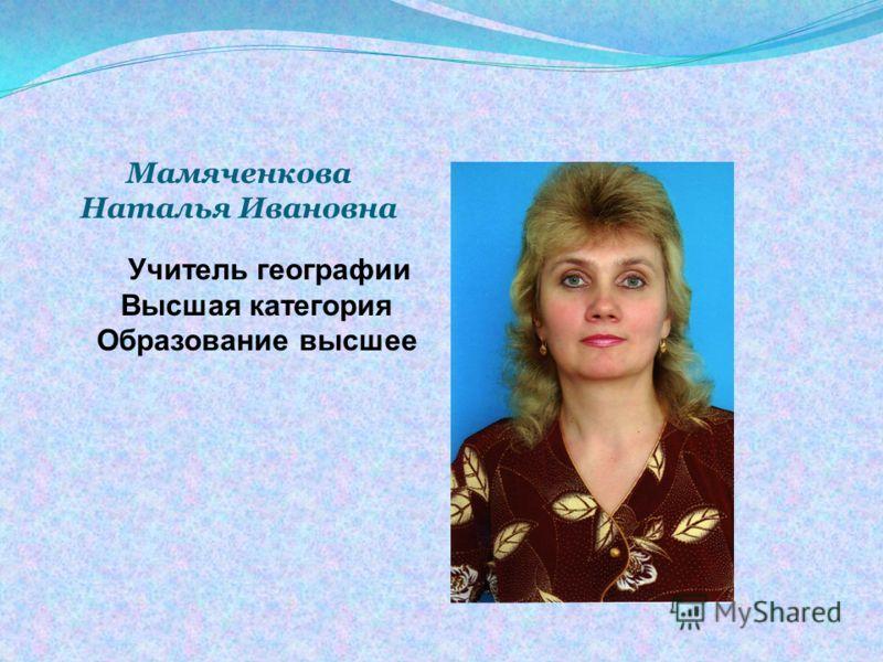 Минченкова Ольга Ивановна Учитель немецкого языка 1 категория Образование высшее