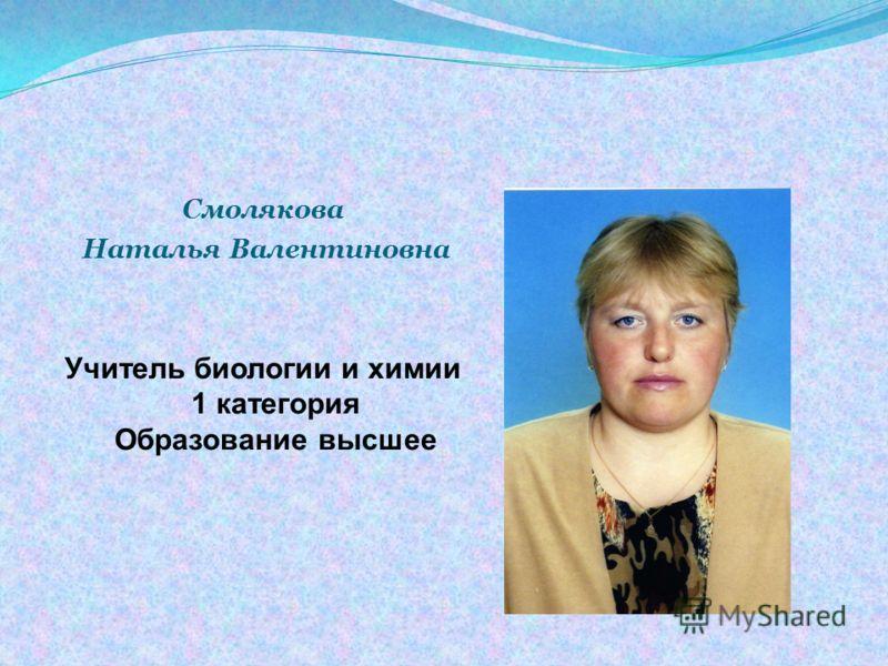 Учитель истории 1 категория Образование высшее Амелина Валентина Алексеевна