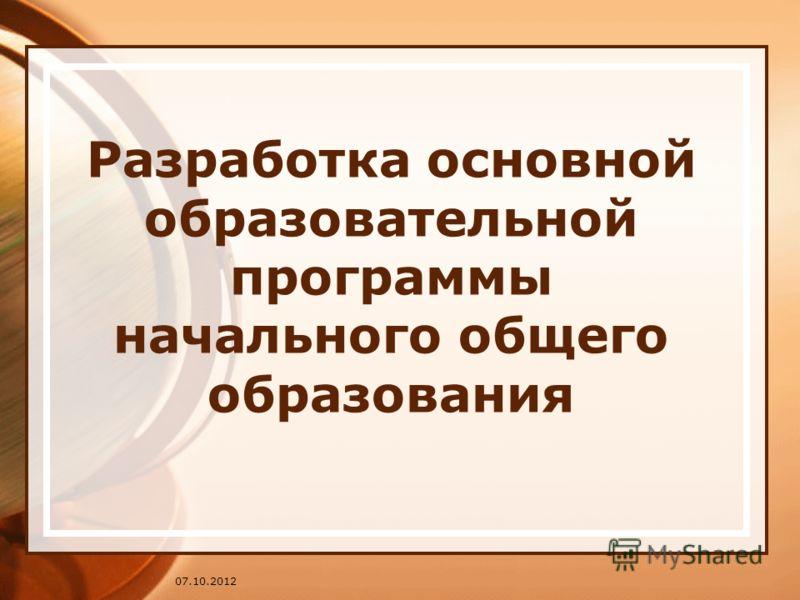 19.07.2012 Разработка основной образовательной программы начального общего образования