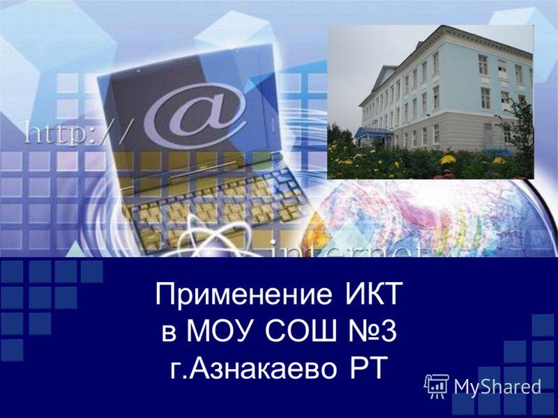 Применение ИКТ в МОУ СОШ 3 г.Азнакаево РТ