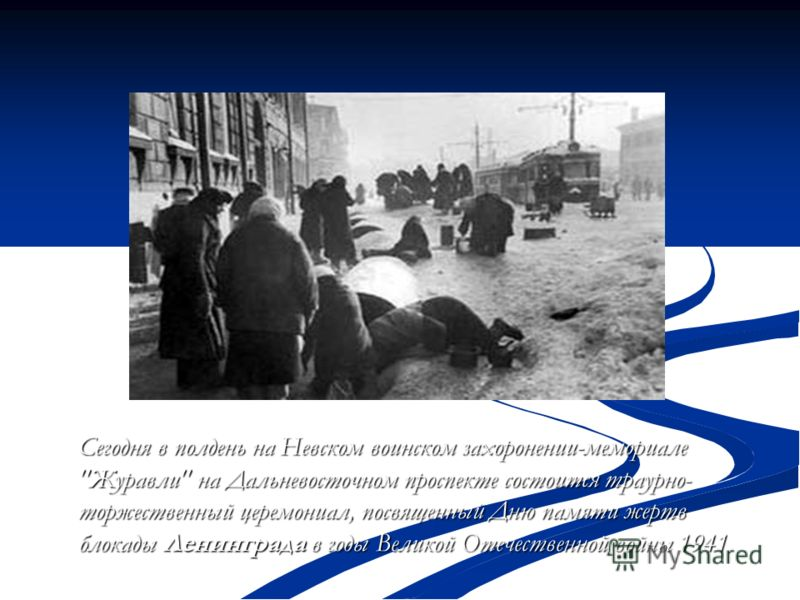 Сегодня в полдень на Невском воинском захоронении-мемориале Журавли на Дальневосточном проспекте состоится траурно- торжественный церемониал, посвященный Дню памяти жертв блокады Ленинграда в годы Великой Отечественной войны 1941