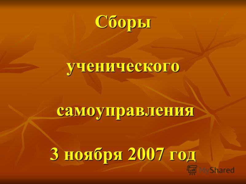 Сборы ученического самоуправления 3 ноября 2007 год