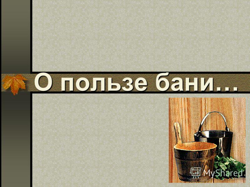О пользе бани…