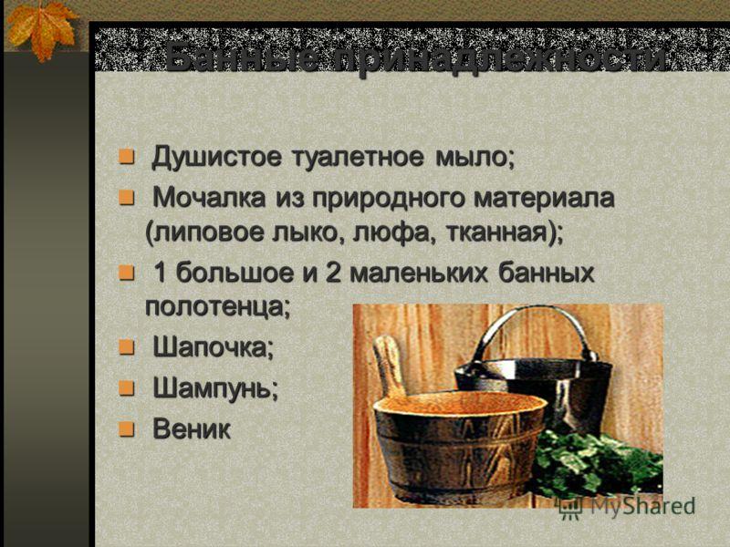 Душистое туалетное мыло; Душистое туалетное мыло; Мочалка из природного материала (липовое лыко, люфа, тканная); Мочалка из природного материала (липовое лыко, люфа, тканная); 1 большое и 2 маленьких банных полотенца; 1 большое и 2 маленьких банных п