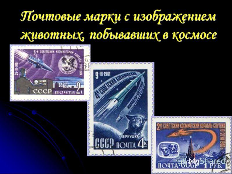 Почтовые марки с изображением животных, побывавших в космосе