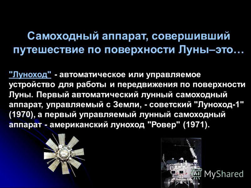Самоходный аппарат, совершивший путешествие по поверхности Луны–это…