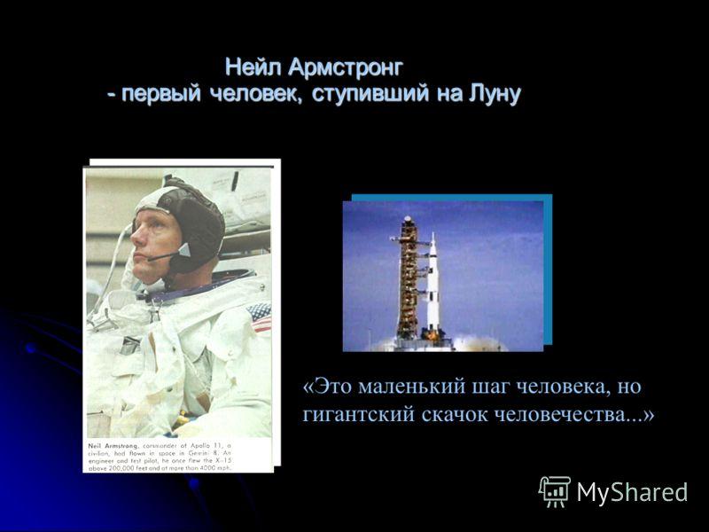 Нейл Армстронг - первый человек, ступивший на Луну «Это маленький шаг человека, но гигантский скачoк человечества...»