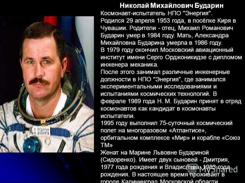 Николай Михайлович Бударин Космонавт-испытатель НПО