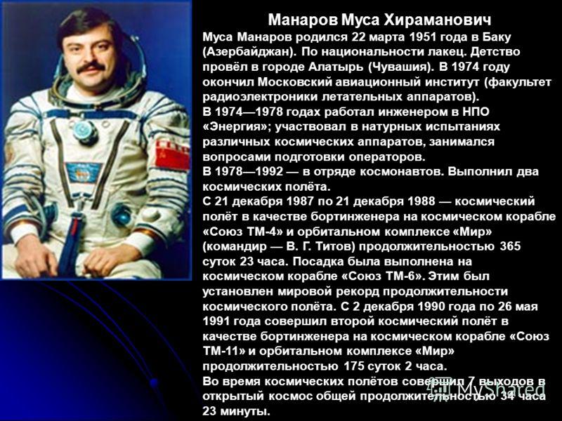 Манаров Муса Хираманович Муса Манаров родился 22 марта 1951 года в Баку (Азербайджан). По национальности лакец. Детство провёл в городе Алатырь (Чувашия). В 1974 году окончил Московский авиационный институт (факультет радиоэлектроники летательных апп