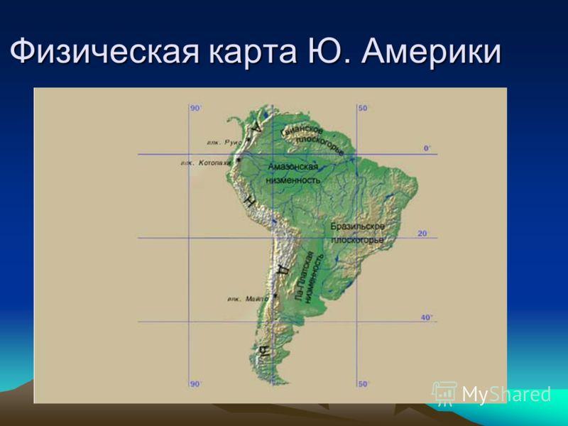 Физическая карта Ю. Америки