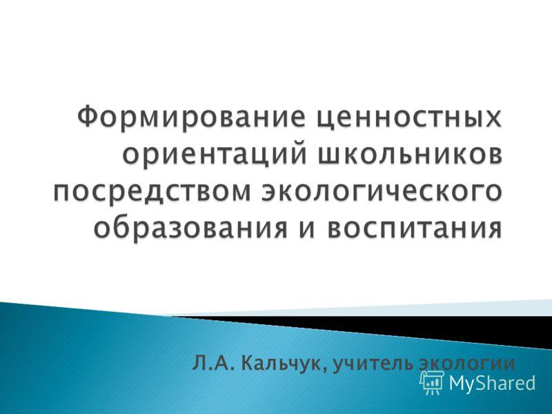 Л.А. Кальчук, учитель экологии