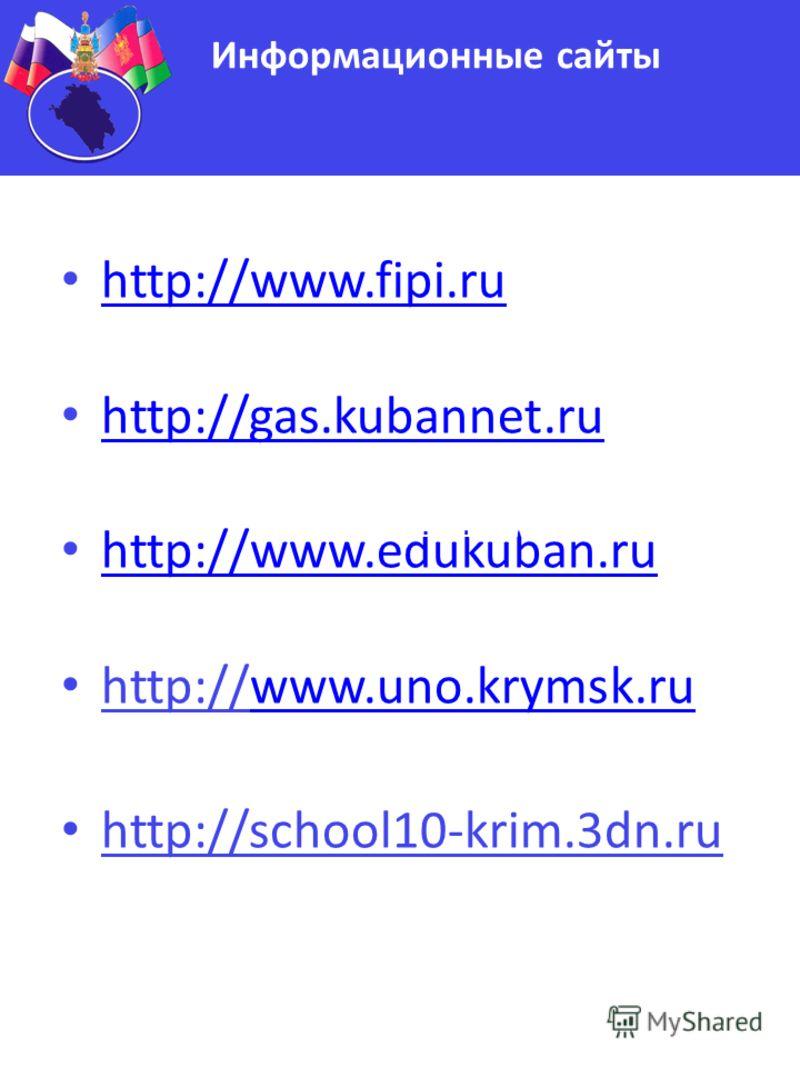 http://www.fipi.ru http://www.fipi.ru http://gas.kubannet.ru http://gas.kubannet.ru http://www.edukuban.ru http://www.uno.krymsk.ruwww.uno.krymsk.ru http://school10-krim.3dn.ru Нормативные документы Информационные сайты