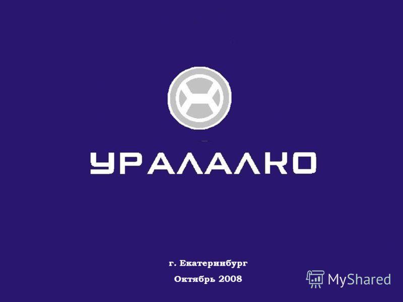 г. Екатеринбург Октябрь 2008